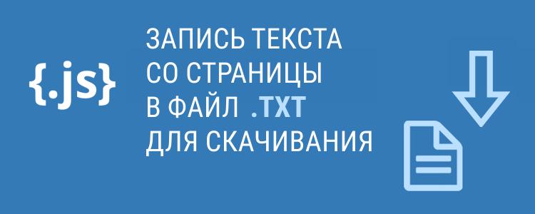 Запись текста со страницы в .txt файл для скачивания